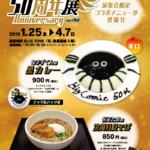 ビックコミック50周年展が宮城県石巻市の石ノ森漫画館にて開催中!