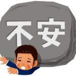 なぜ日本人はネガティブな人が多いのか?ネガティブに陥る理由とは?