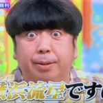 VS嵐!バナナマンの日村勇紀が改名!新横浜流星となったって本当?