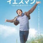 映画イエスマンを見た感想!自分の心にイエスと言えば人生は変わる!